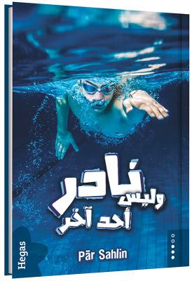 Nadir och ingen annan / arabiska