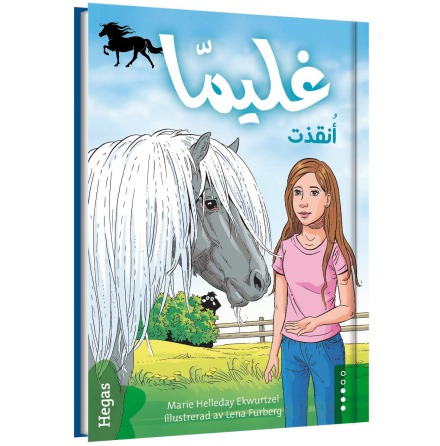 Glimma Räddad / arabiska