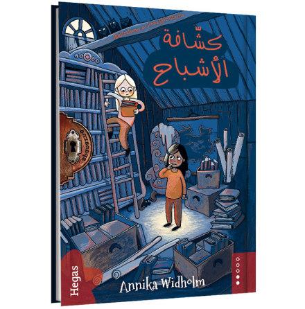 Spökspanarna / arabiska