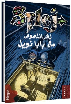 SPLEJ 2 - Mysteriet med tomterånarna / arabiska