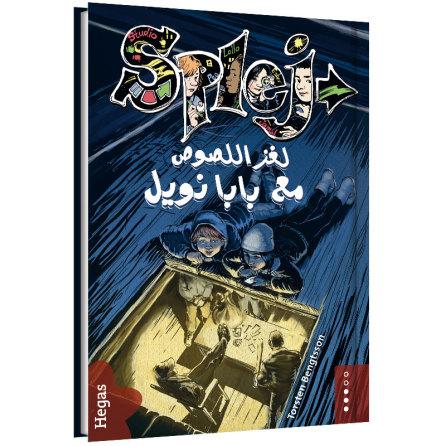 Mysteriet med tomterånarna / arabiska
