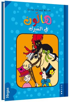 Hallon på cirkus / arabiska