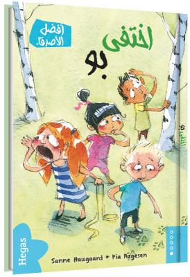 Bo är borta / arabiska (Bok+CD)