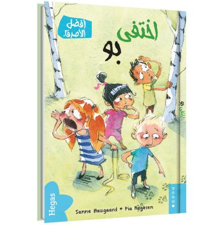 Bo är borta / arabiska