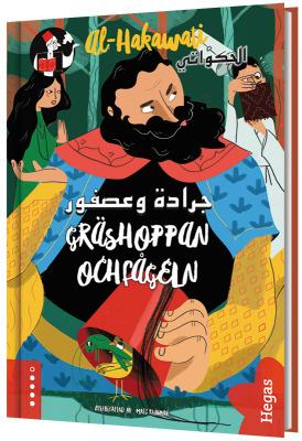al-Hakawati: Gräshoppan och fågeln / arabiska (Bok+CD)