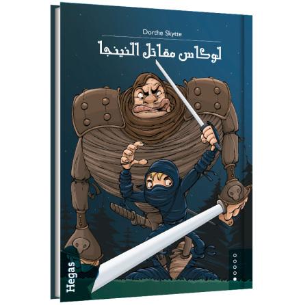Lukas är en ninja /arabiska (Bok+CD)