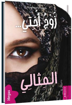Den rätte för min syster / arabiska