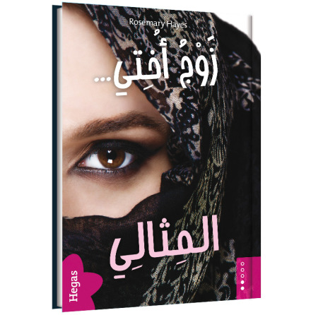 Den rätte för min syster / arabiska (Bok+CD)