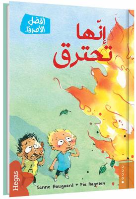 Det brinner / arabiska