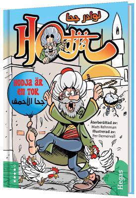 Hodja är en tok / svenska-arabiska