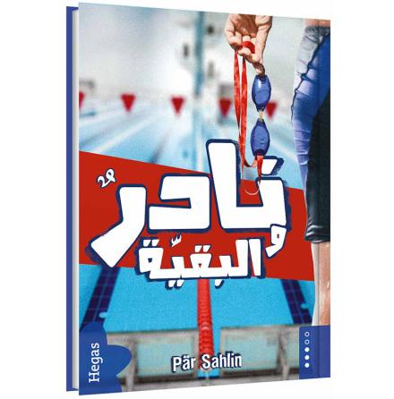 Nadir och alla andra / arabiska (Bok+CD)