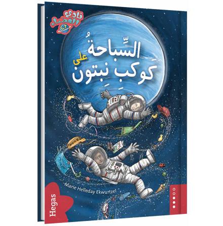 Simma på Neptunus / arabiska (Bok+CD)