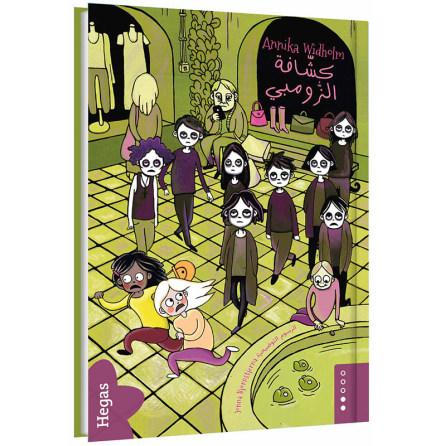Zombiespanarna / arabiska