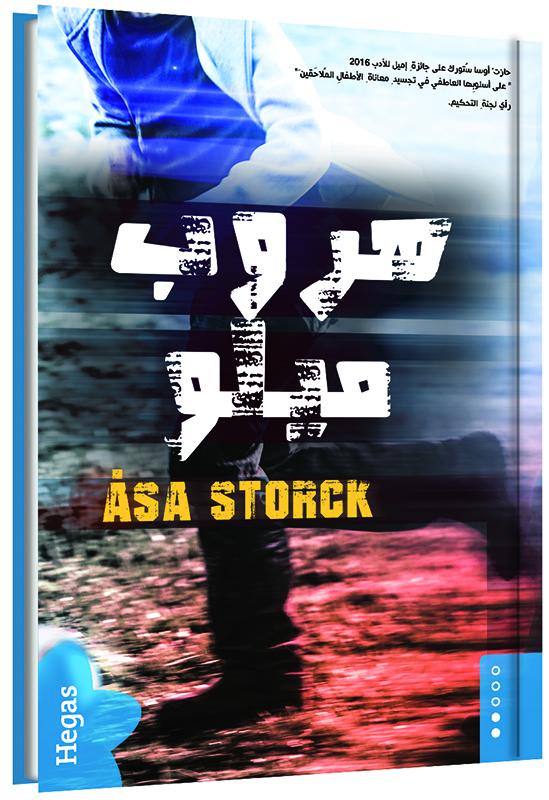 Milos flykt (arabiska) av Åsa Storck