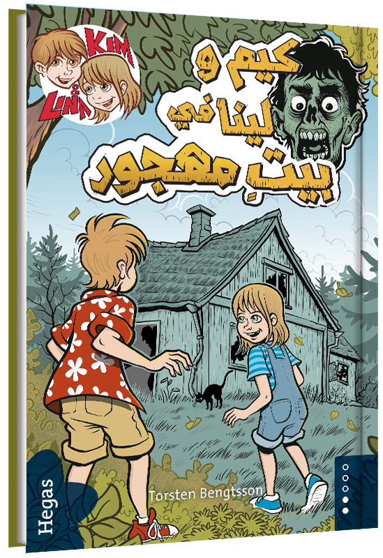 Kim & Lina i ett ödehus (arabiska) av Torsten Bengtsson