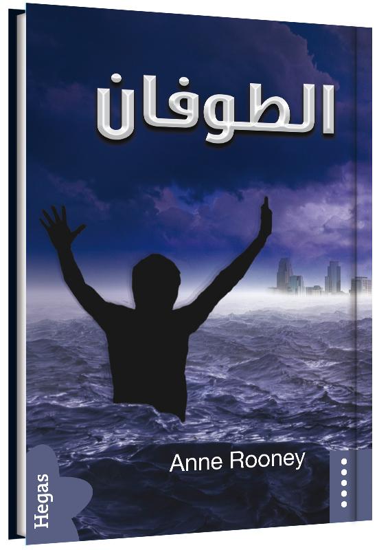 Flodvågen (arabiska) av Anne Rooney