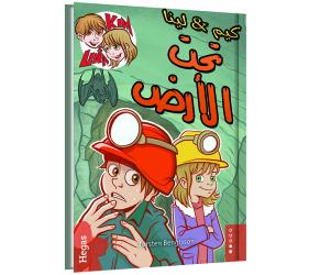 Kim & Lina under jorden / arabiska (Bok+CD)