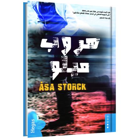 Milos flykt / arabiska (Bok+CD)
