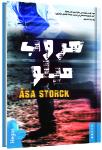 Milos flykt /arabiska (Bok+CD)